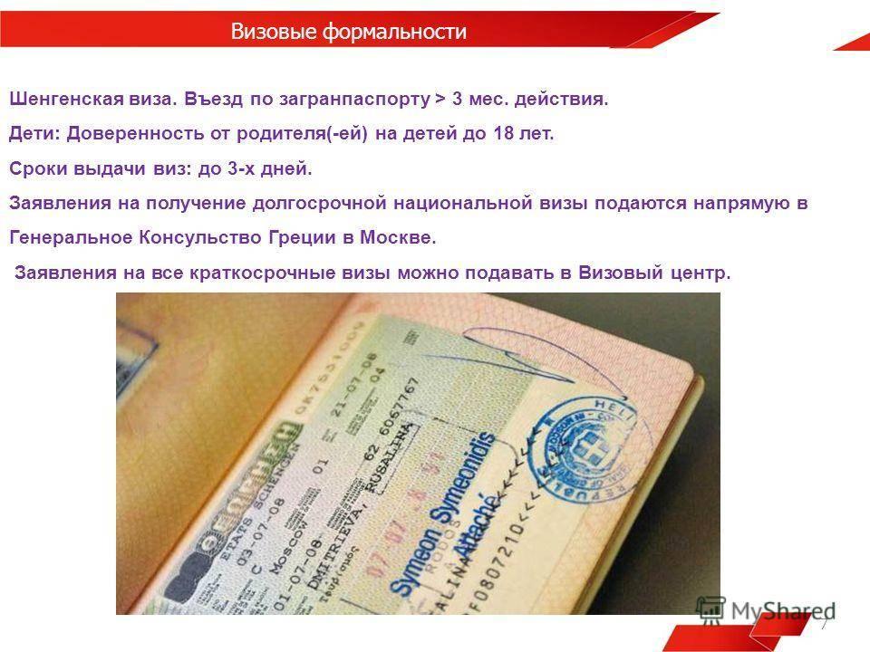 Как получить шенгенскую визу в москве самостоятельно - geektrips