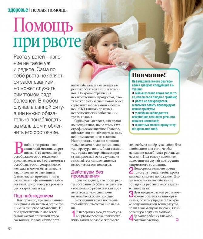 Рвота при ОРВИ у ребенка и после вирусной инфекции