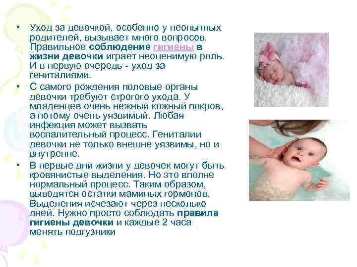 Правильный уход за новорожденным мальчиком
