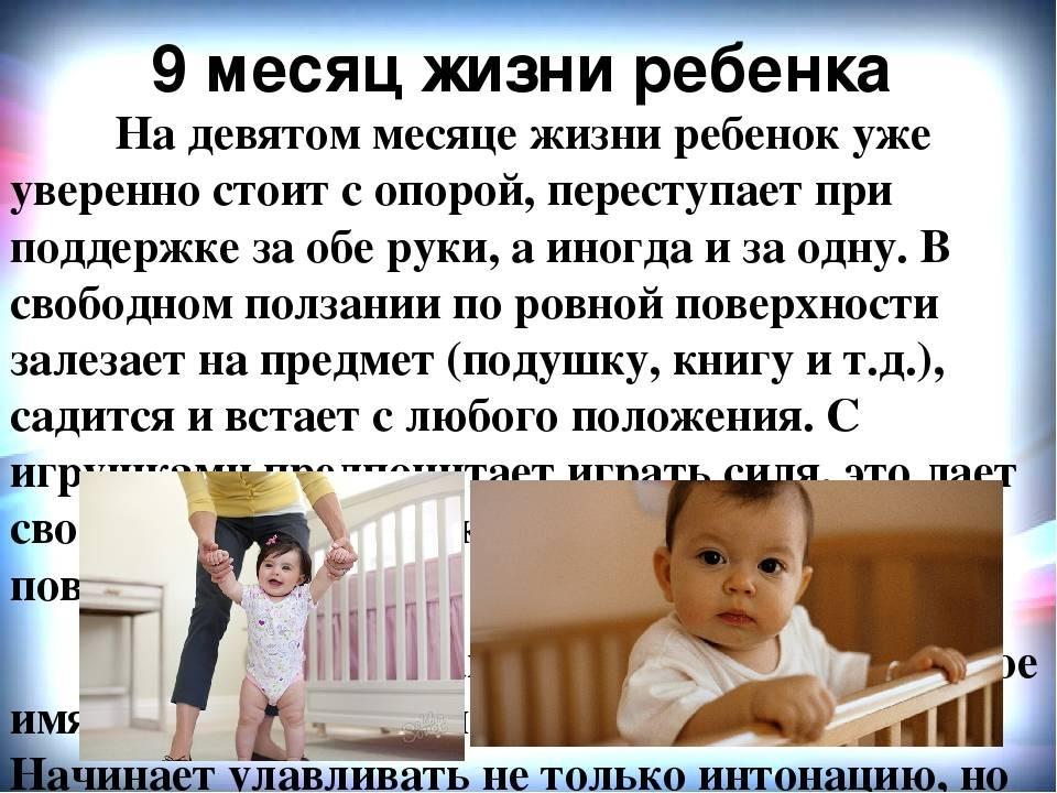 Что должен уметь ребёнок в девять месяцев: особенности развития мальчиков и девочек
