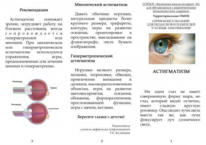 Зрение у новорожденных, этапы развития зрения у младенцев - детская поликлиника № 7