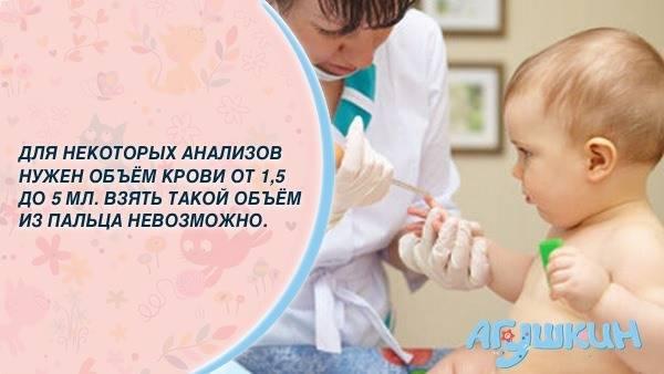Общий анализ крови у детей до года