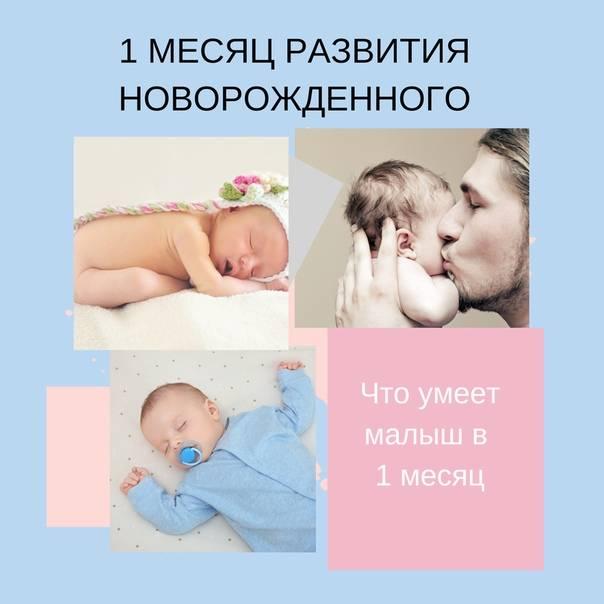 Первый месяц жизни новорожденного ребенка: как развивается и как за ним ухаживать