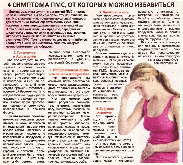 Коричневые выделения: причины, диагностика, лечение, коричневые выделения при беременности, после месячных, у девочек, при половых инфекциях