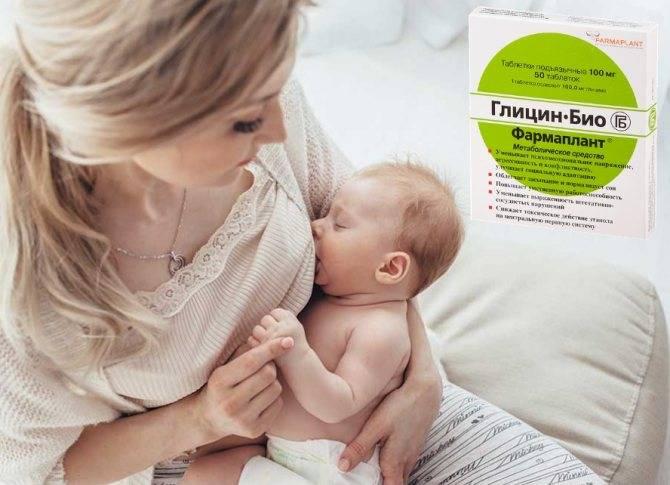 Успокоительное для кормящих мам: Глицин при грудном вскармливании, Пустырник