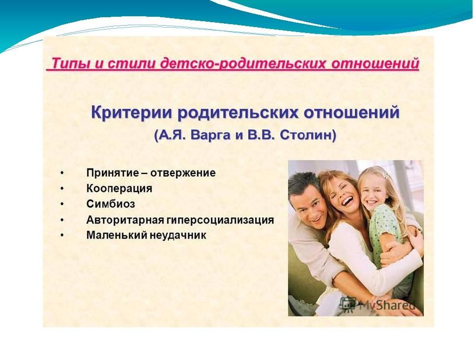 Родительский клуб «стили семейного воспитания»