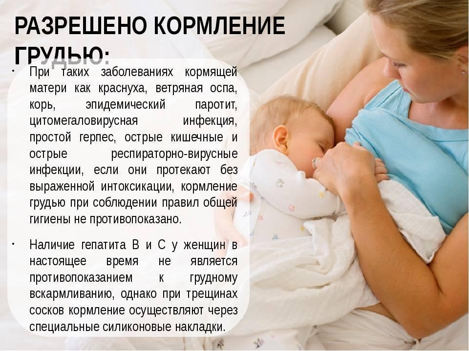 Если мама заболела при грудном вскармливании, заболеет ли малыш