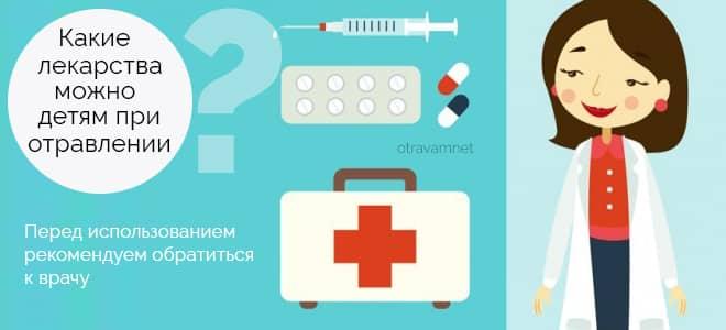 Отравление у ребенка: симптомы и лечение - что можно дать малышу, как вызвать рвоту?