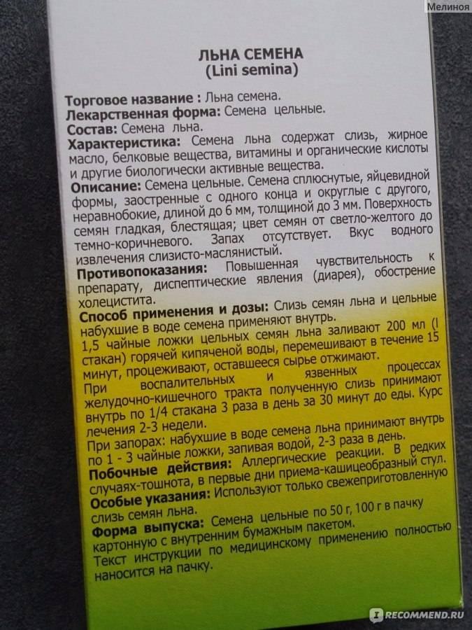 Льняное масло при грудном вскармливании и семена льна при лактации