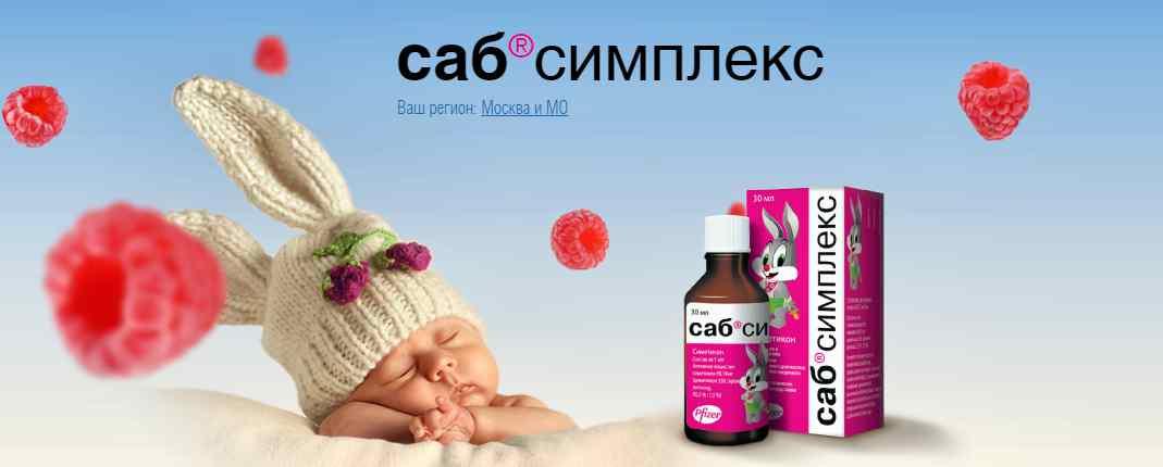 Саб симплекс для новорожденных как принимать