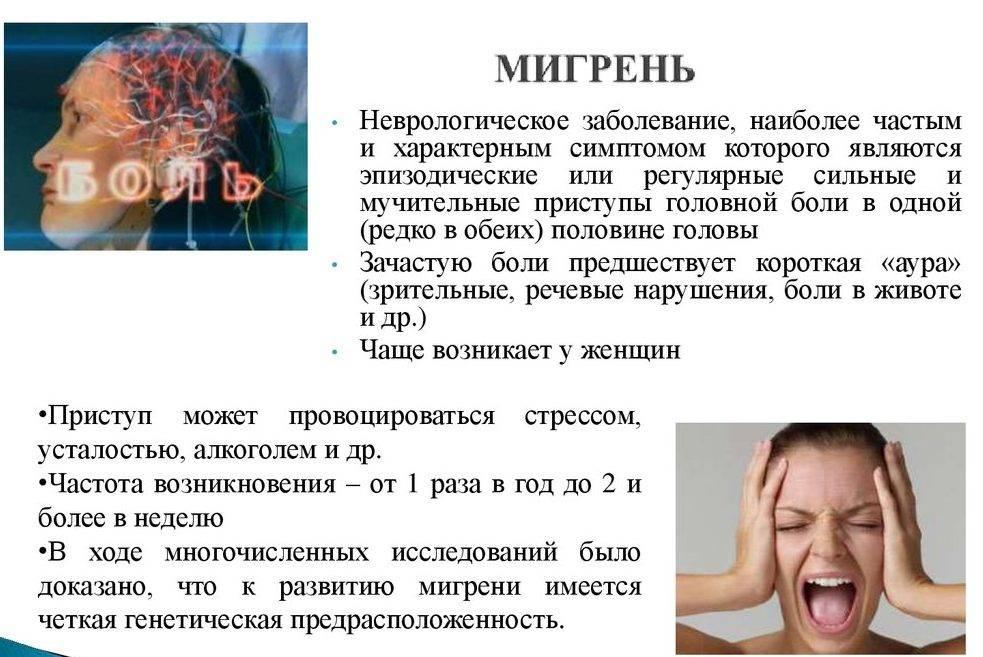 Глазная мигрень: из-за чего появляется и как ее лечить «ochkov.net»