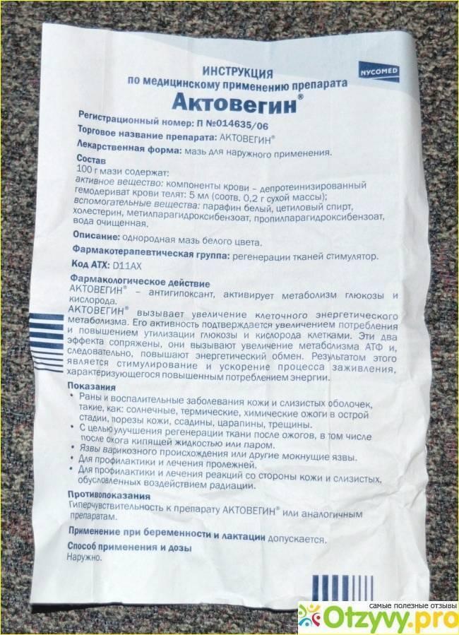 Актовегин детям: инструкция по применению внутримышечных уколов и таблеток, дозировка