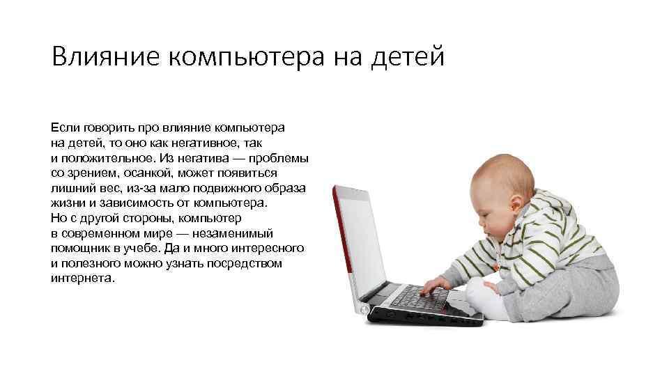 Влияние компьютера на организм ребенка