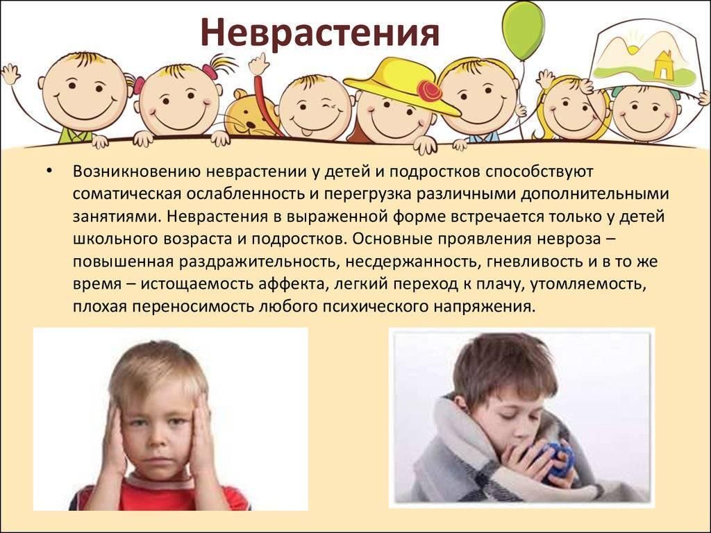 Невроз у детей: симптомы и лечение, причины, виды детских неврозов
