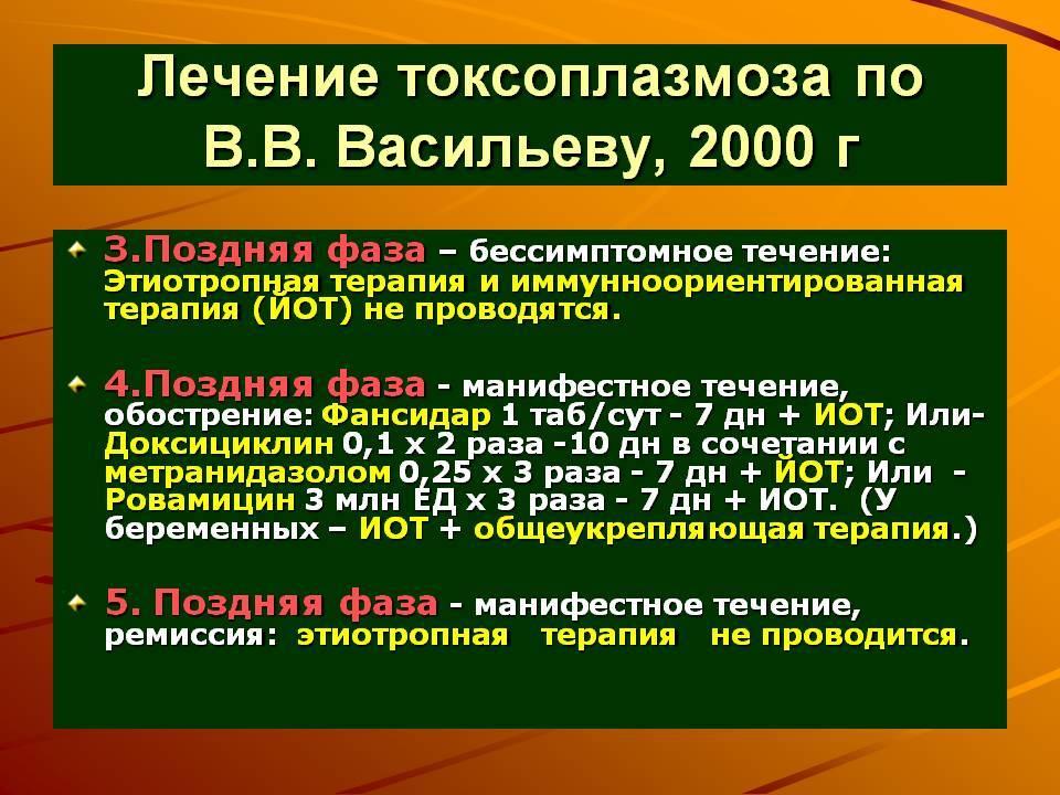 Токсоплазмоз – этиология, клиника, диагностика - сибирский медицинский портал