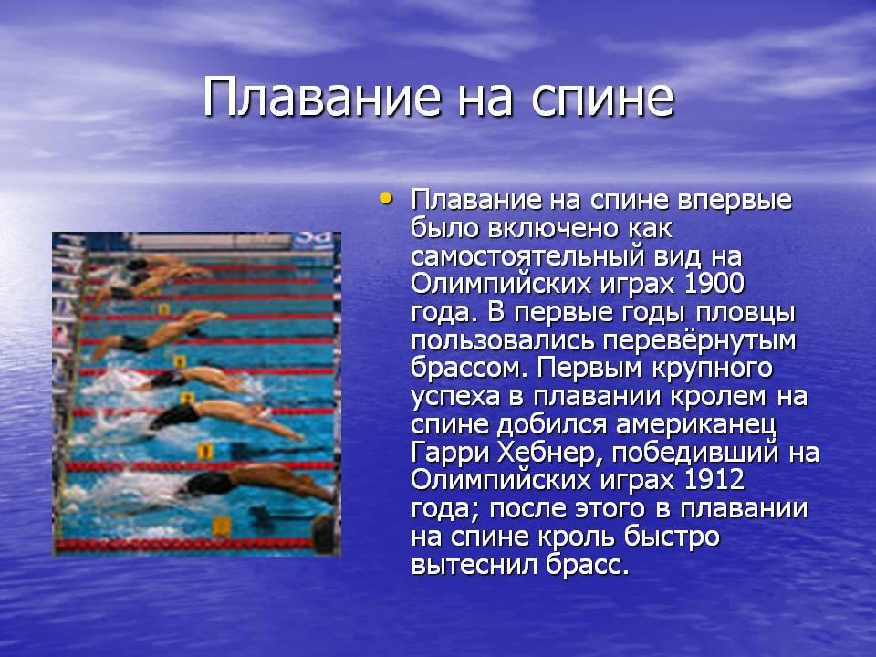 В чем состоит польза плавания для детей и что нужно учитывать? полезен ли бассейн для детского здоровья? ищем плюсы, вычисляем минусы