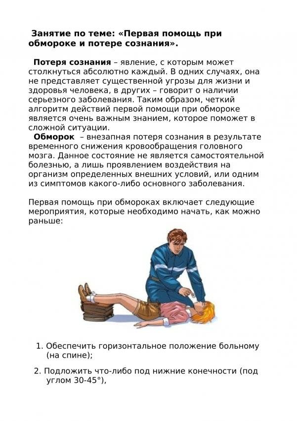 Обморок: виды, причины, симптомы и первая помощь