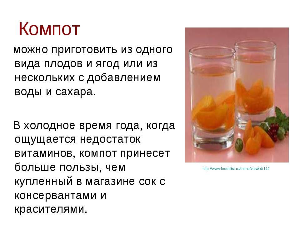 Компот из сухофруктов для грудничка, с какого возраста, рецепт, комаровский