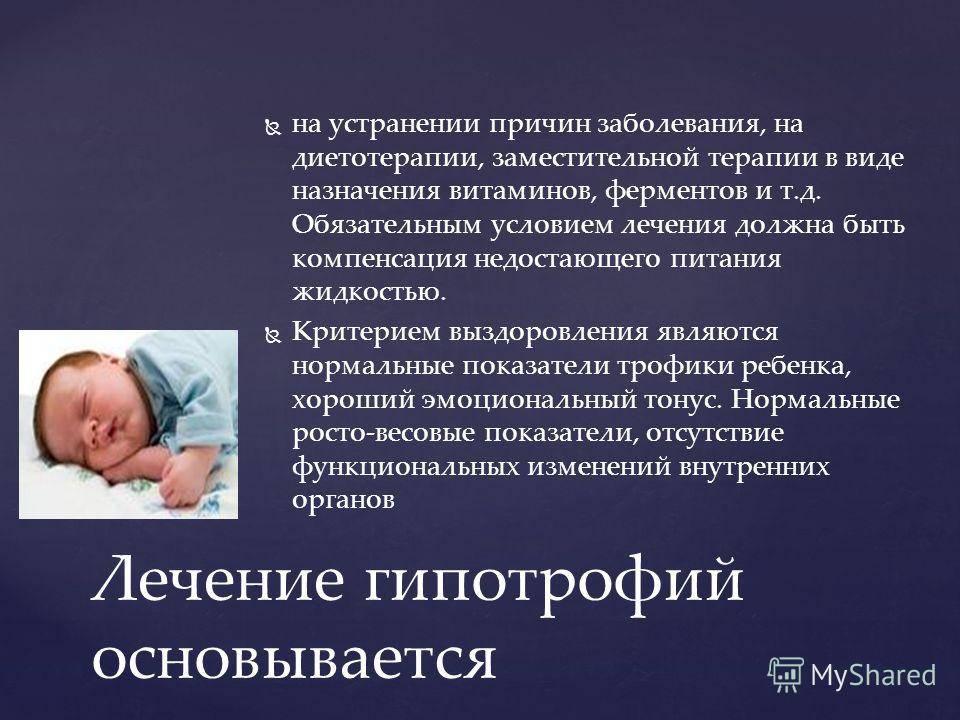 Рахит. симптомы, диагностика, лечение, профилактика