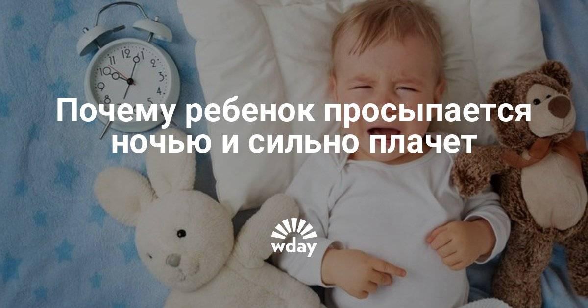Почему ваш ребенок часто просыпается каждую ночь? почему ребёнок 4-6 месяцев ночью просыпается каждый час?