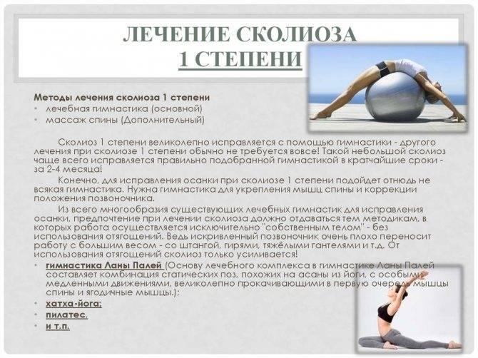 Лечебная физкультура при сколиозе: комплексы упражнений и правила их выполнения