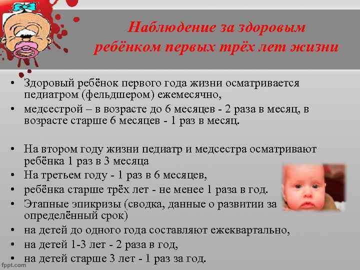 Физическое развитие детей от рождения до года