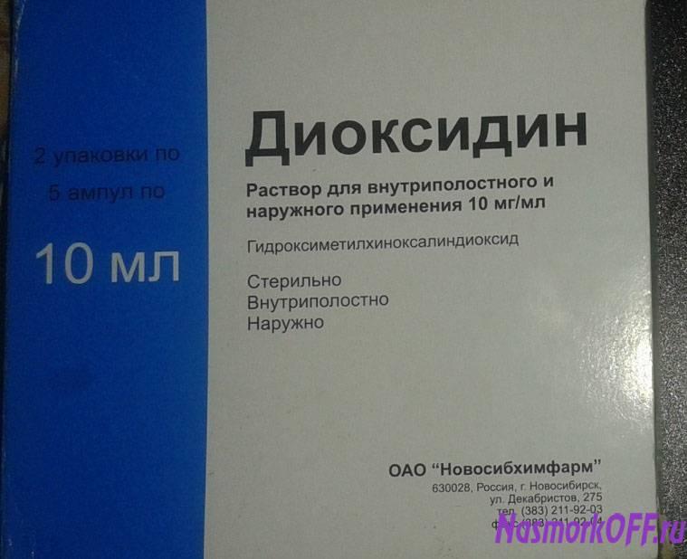 Диоксидин: особенности применения медикамента