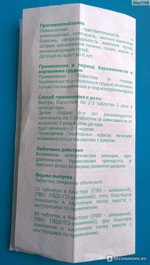 Хофитол при беременности : инструкция по применению и отзывы | компетентно о здоровье на ilive