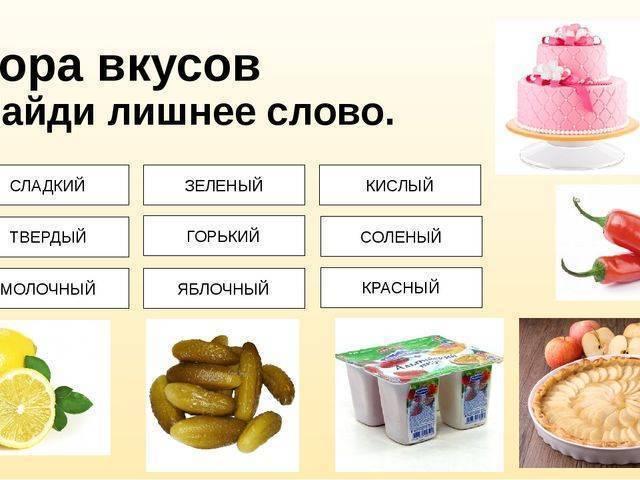 Какое на вкус грудное молоко — почему оно бывает соленое, сладкое, горькое, кислое - wikidochelp.ru