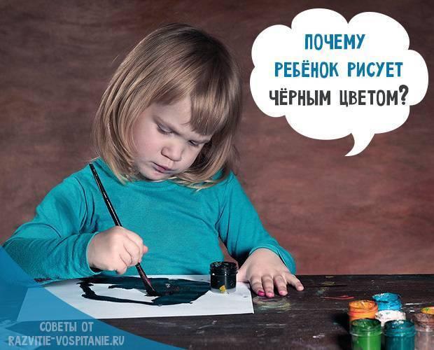 Ребенок все рисует черным цветом что это значит