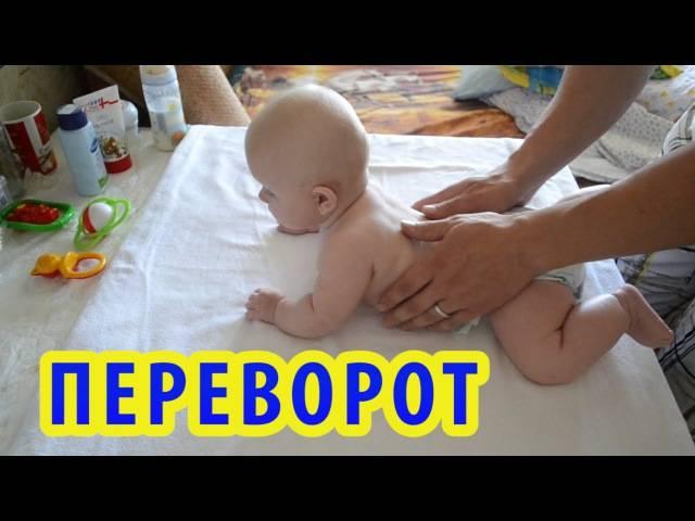 Как быстро и правильно научить ребенка переворачиваться на бок, со спины на живот и обратно
