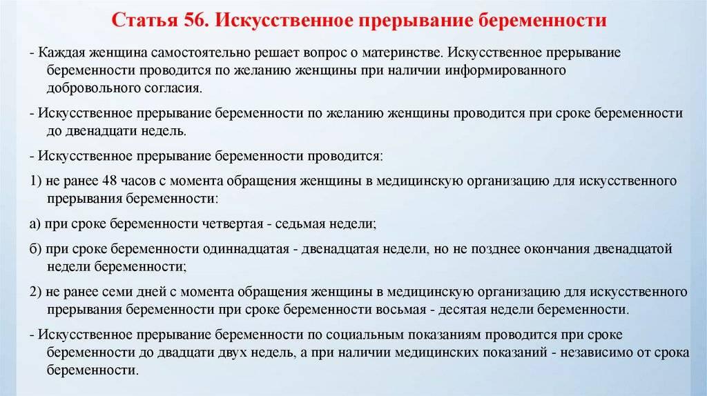 Искусственные роды на 26 неделе: прерывание беременности на сроке 26 недель, платная клиника гинекологии в москве