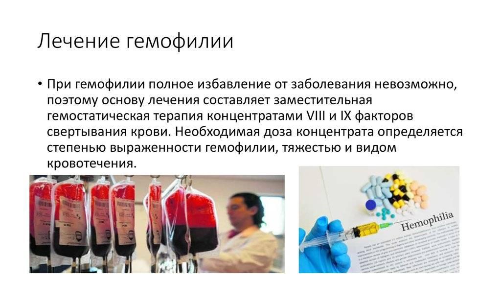Гемофилия. причины, симптомы, виды, диагностика и лечение гемофилии.!