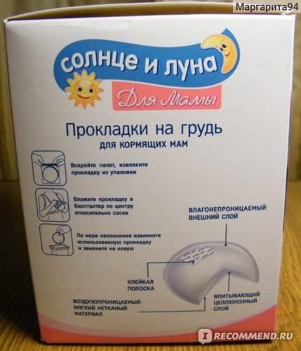 Прокладки для грудного вскармливания: многоразовые вкладыши для кормящих мам