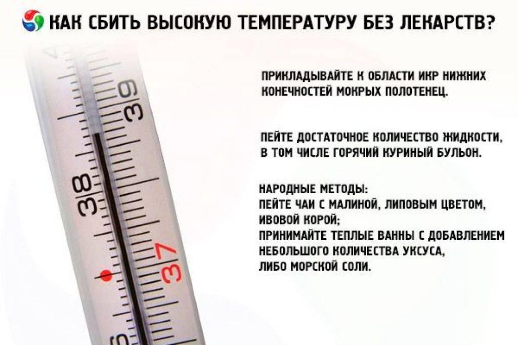 ✅ как сбить температуру у ребенка в домашних условиях: 3 основных способа, 8 препаратов, 6 народных методов - ik-rt.ru