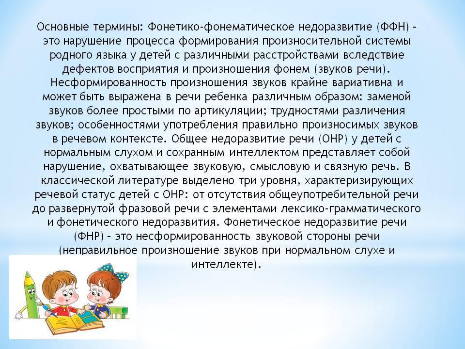 Фонетико-фонематические нарушения у детей - симптомы, причины, лечение фонетико-фонематических нарушений