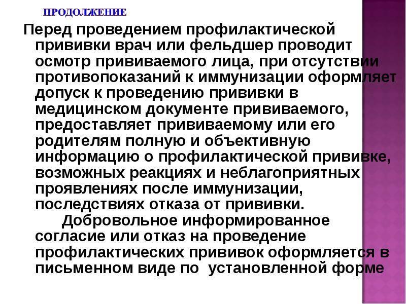 Не хватает прививок, не берут в сад | babydouv.ru