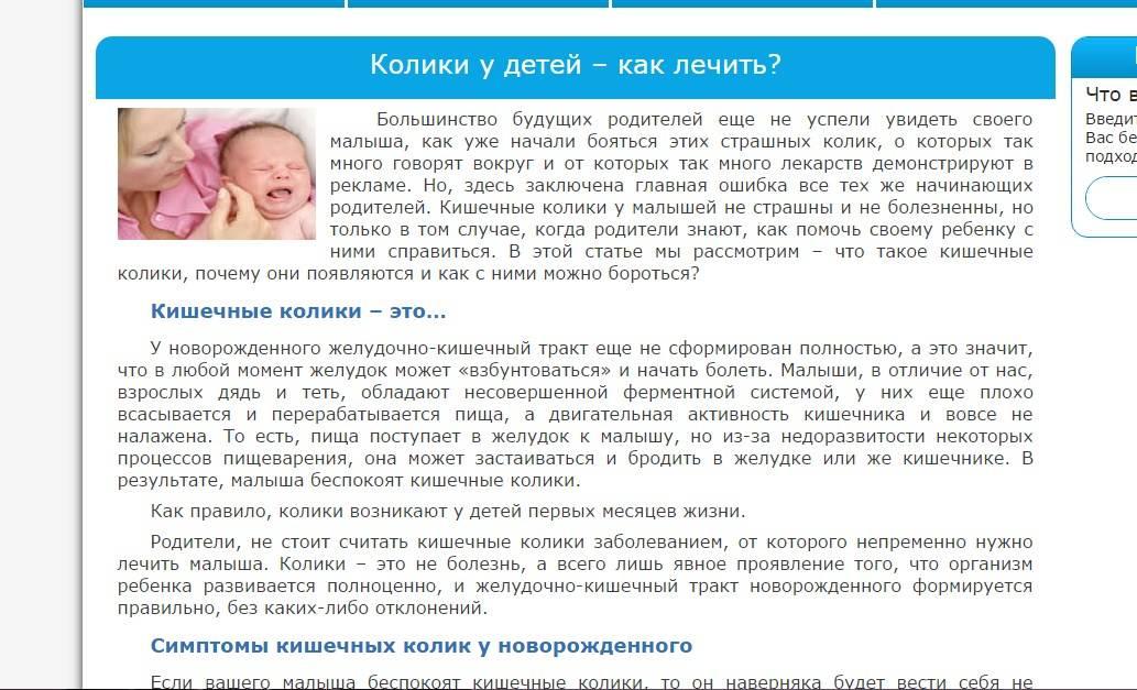 Рвота у грудничка после кормления: как отличить от срыгивания, лечение новорожденного рвота у грудничка после кормления: как отличить от срыгивания, лечение новорожденного
