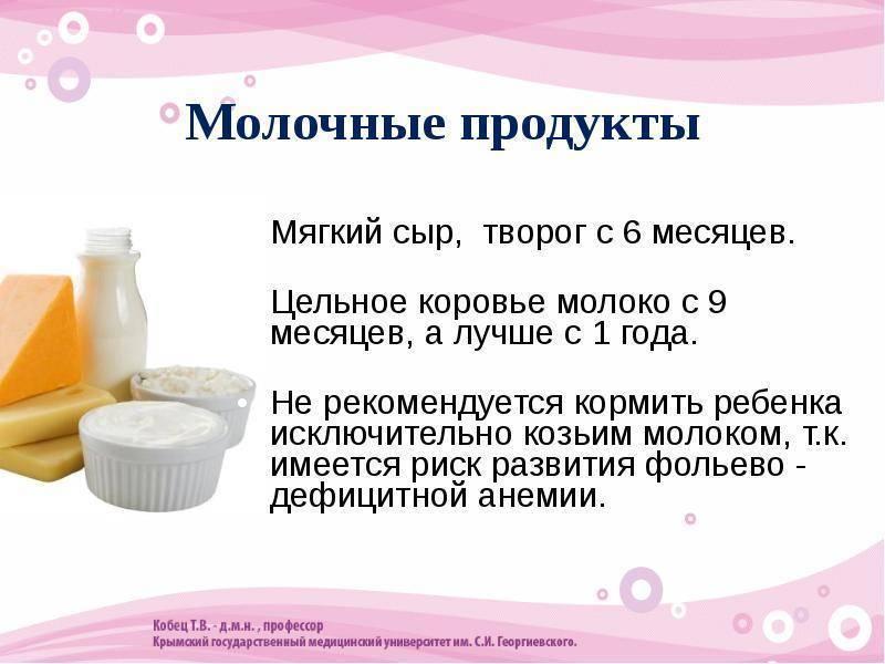 Введение коровьего молока в рацион ребёнка: 8 важных советов врача