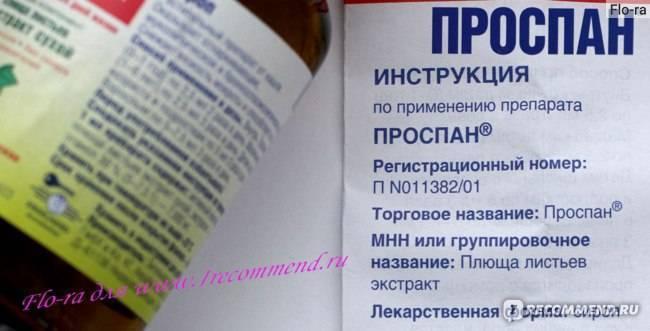 Проспан: инструкция по применению для детей (сироп, капли, ингаляции), аналоги препарата от кашля