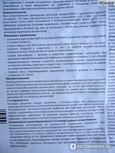 Назонекс - инструкция по применению - 36n6.ru