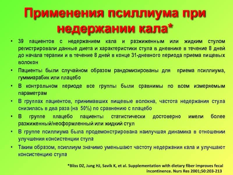 Лечение недержания кала - запись на прием онлайн в г. сочи - клиника уро-про