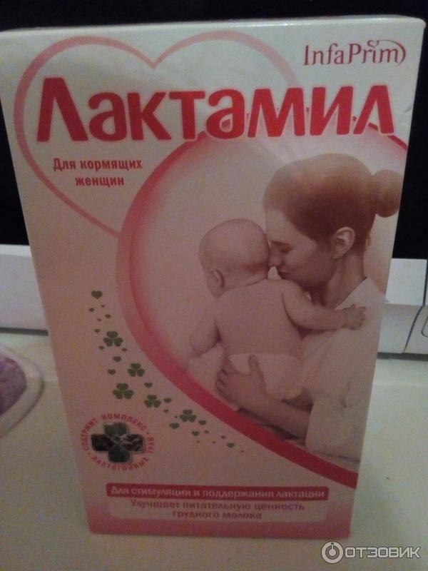 Лактамил: инструкция по применению смеси для кормящих мам, аналоги