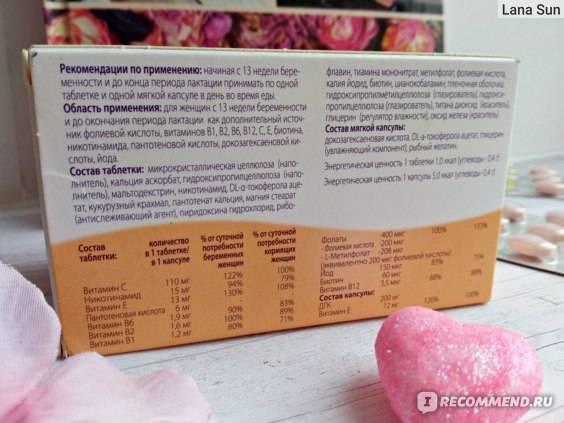 Витамин е при беременности : инструкция по применению | компетентно о здоровье на ilive