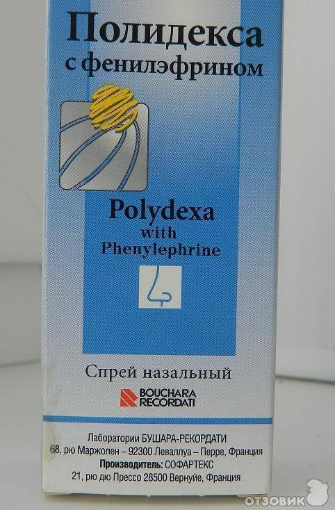 Спрей и капли полидекса: 6 особенностей применения в детском возрасте, показания и противопоказания