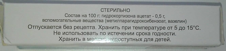 Подробная инструкция по применению мази, крема и эмульсии с гидрокортизоном — med-anketa.ru