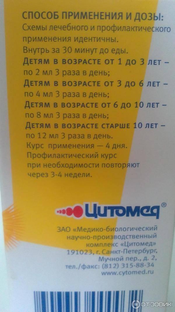 Цитовир-3 сироп для детей: инструкция по применению суспензии, порошка и капсул, аналоги