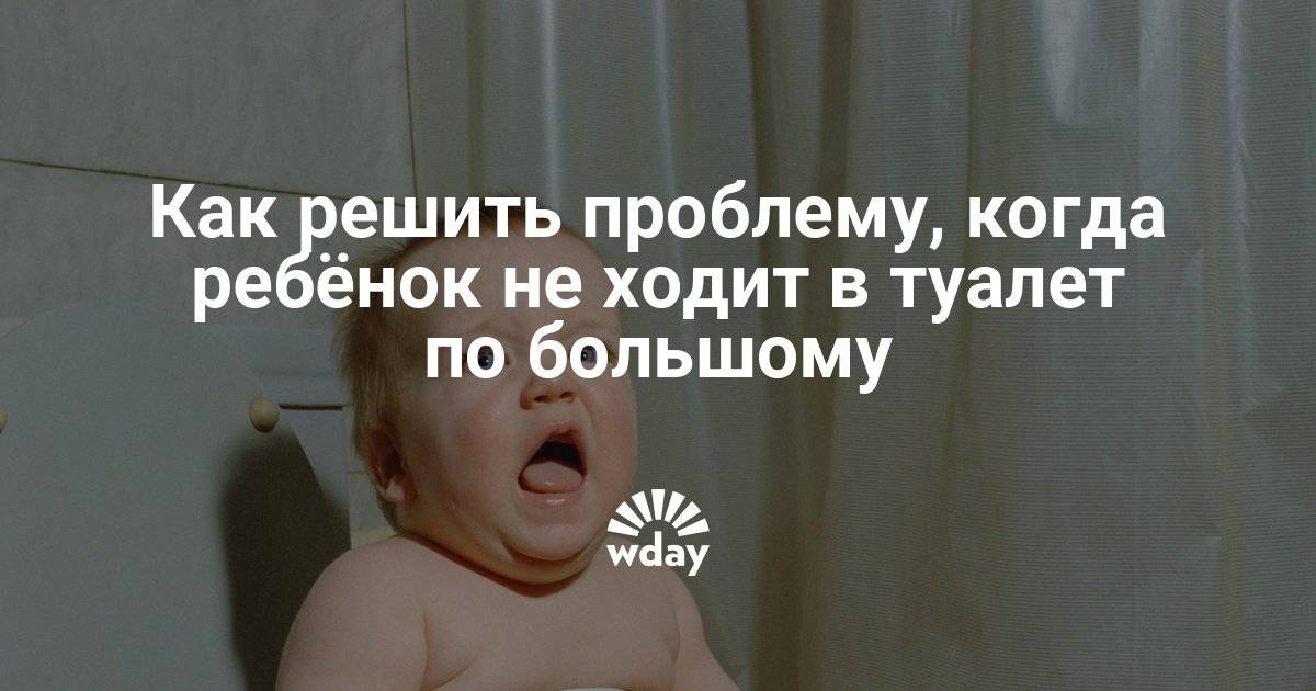 Новорожденный не может сходить по-большому: что делать, как помочь грудничку?