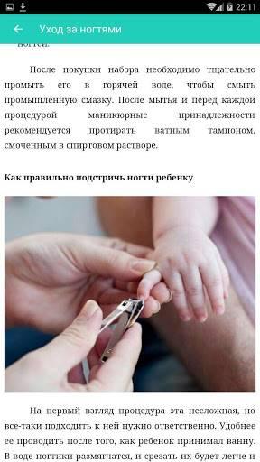 Как и правильно подстричь ногти новорожденному?