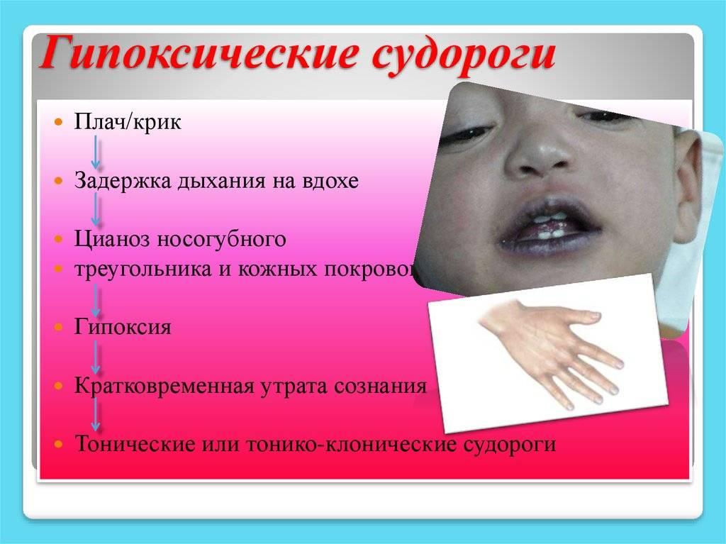 Фебрильные судороги у детей: причины, осложнения, методы лечения